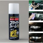 送料無料 新品 ブライトフォーム ヘッドライト洗浄スプレー