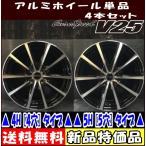 【送料無料】 ホイールのみ4本 16インチ ユーロスピード V25 ブラックポリッシュ 【新品 アウトレット品】
