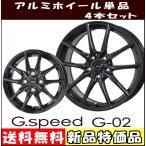 【送料無料】 ホイールのみ4本 18インチ 軽量 ジースピード G-02 【新品 アウトレット品】