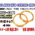 【KYO-EI製】 軽量 ジュラルミン ツバ付 ハブリング ゴールド 4枚 【67mm→54mm/56mm/57mm/59mm/60mm】