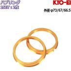 【KYO-EI製】 軽量 ジュラルミン ツバ付 ハブリング ゴールド 2枚 【73mm→54mm/56mm/57mm/59mm/60mm/64mm/66mm/66.5mm/67mm】