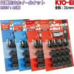 【盗難防止】 ロックナット付属16個セット ブラック 袋タイプ M12 【P1.25/P1.5】 【19HEX/21HEX】【通常サイズ】【KYO-EI製】