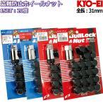 【盗難防止】 ロックナット付属20個セット ブラック 袋タイプ M12 【P1.25/P1.5】 【19HEX/21HEX】【通常サイズ】【KYO-EI製】