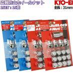 【盗難防止】 ロックナット付属16個セット メッキ 袋タイプ M12 【P1.25/P1.5】 【19HEX/21HEX】【通常サイズ】【KYO-EI製】