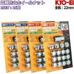【盗難防止】 ショートタイプ ロックナット付属16個セット メッキ 袋タイプ M12 【P1.25/P1.5】 【19HEX/21HEX】【KYO-EI製】