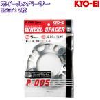 KYO-EI 5mm ホイールスペーサー 2枚 国産品 5H/4H 114.3/100