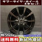【軽トラック 軽バン用セット】 145R12 6PR ミシェイラ バージョン2 【サマータイヤ ホイールセット】
