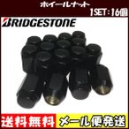 ブリヂストン ホイールナット ブラック 16個 M12×P1.25/P1.5-21HEX