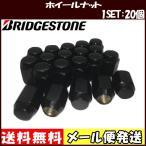 ブリヂストン ホイールナット ブラック 20個 M12×P1.25/P1.5-21HEX