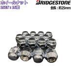 ブリヂストン ホイールナット AX-LUG NUTS 2P Short type ショートナット メッキ ツバ付 16個 M12×P1.25/P1.5-19HEX/21HEX