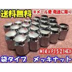 【M14タイプ】 メッキナット 20個 袋タイプ M14 【P1.5】 【21HEX】