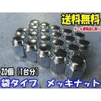 【標準サイズ】 スチールナット メッキ 20個 袋タイプ 60度テーパー M12 【P1.25/P1.5】 【19HEX/21HEX】