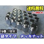 (ポイント2倍) (標準サイズ) ホイールナット メッキ 16個 (M12×P1.25/P1.5-19HEX/21HEX)
