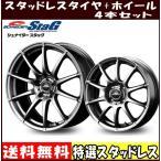 【冬用セット】 155/65R14 軽量 シュナイダー スタッグ 【スタッドレスタイヤセット】