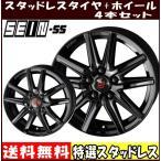 【冬用セット】 165/55R14 ユーロスピード BL10 【スタッドレスタイヤセット】