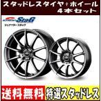 【冬用セット】 165/50R15 軽量 シュナイダー スタッグ 【スタッドレスタイヤセット】
