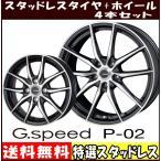 【冬用ハスラーセット】 165/60R15 軽量 ファイナルマインド GR-Nex 【スタッドレスタイヤセット】