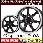 【冬用セット】 205/50R17 ヴァーレン W03 【スタッドレスタイヤセット】