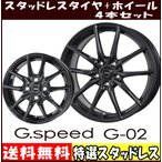 【冬用セット】 225/65R17 軽量 ジースピード G-02 【スタッドレスタイヤホイール4本セット】