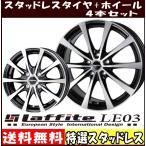 【冬用セット】 225/45R18 ラフィット LE-02 【スタッドレスタイヤセット】