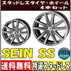 【冬用セット】 225/45R18 シュタイナー VS5 【スタッドレスタイヤセット】