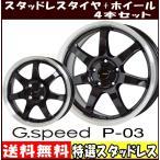 【冬用セット】 225/45R18 軽量 クロススピード プレミアム RS10 ブラック+シルバー 【スタッドレスタイヤセット】