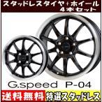 【冬用セット】 235/50R18 軽量 クロススピード プレミアム RS10 ブラック+ゴールド 【スタッドレスタイヤセット】