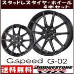 【冬用コンパクトカーセット】 ブリヂストン ブリザック VRX 195/65R15 軽量 ジースピード G-02 【スタッ ドレスタイヤセット】