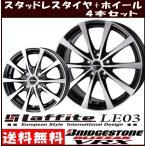 【冬用コンパクトカーセット】 ブリヂストン ブリザック VRX 195/65R15 ラフィット LE-03 【スタッ ドレスタイヤセット】