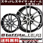 【冬用コンパクトカーセット】 ブリヂストン ブリザック VRX 195/65R15 ラフィット LW-03 【スタッ ドレスタイヤセット】