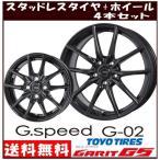 【冬用セット】 トーヨー ガリット G5 155/65R14 軽量 ジースピード G-02 【スタッドレスタイヤホイール4本セット】