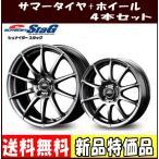 【4穴車用セット】 185/60R15 軽量 シュナイダー スタッグ 【サマータイヤ ホイールセット】