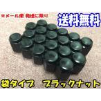 (特価品) ホイールナット ブラック 20個 標準サイズ (M12×P1.25/P1.5-19/21HEX)