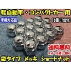【特価品】 ショートナット メッキ 16個 袋タイプ M12 【P1.25/P1.5】 【19HEX/21HEX】