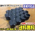 【特価品】 ショートナット ブラック  16個 袋タイプ M12 【P1.25/P1.5】 【19HEX/21HEX】