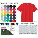 ビッグサイズ ドライ メッシュTシャツ 無地 (glimmer) 00300-ACT 3L-5Lサイズ 吸汗速乾 軽量 蛍光カラー