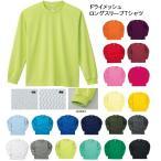 ジュニア ドライ メッシュロングスリーブTシャツ 無地 長袖 (glimmer) 00304-ALT キッズサイズ 吸汗速乾 軽量