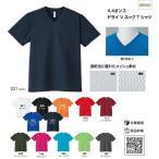 ドライ メッシュVネックTシャツ 無地 (glimmer) 00337-AVT SS-LLサイズ 吸汗速乾 軽量 4.4オンス