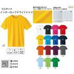 ジュニア・キッズ インターロックドライ Tシャツ (glimmer) 00350-AIT 子供 幼児サイズ スマート シルエット スリム 超軽量
