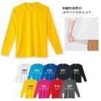 インターロックドライ 長袖Tシャツ (glimmer) 00352-AIL SS-LLサイズ 激安 インナー スマートシルエット 超軽量 ストレッチフィット 吸汗速乾 ロンT