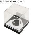 クリアケース (サインボールケース) 野球ボールサイズ 直径7.2cm収納 BX85-21 (UNIX) 激安 ディスプレイケース