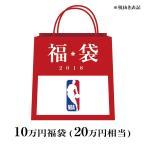 ご予約 NBA 2018 福袋 10万 (20万円相当)