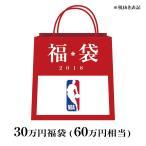ご予約 NBA 2018 福袋 30万 (60万円相当)