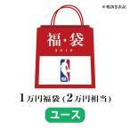 ご予約 NBA 2018 ユース 福袋 1万 (2万円相当)