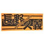 お取り寄せ 読売ジャイアンツ/巨人 グッズ 長野久義 タオル オレンジ プレーヤーズフェイスタオルVer.2