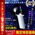 ライター プラズマ  電子  ターボライター  usb充電式   タッチ操作  プレゼント