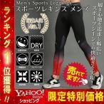スポーツ レギンス スパッツ メンズ ランニングスパッツ ランニングタイツ 吸汗速乾 アンダーウェア インナー フィットネスウェア