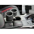 ALCABO アルカボドリンクホルダー ブラックカップ タイプ LEXUS (レクサス) NX/RX/LS用 NX(AGZ1#/AYZ1#)/RX(3代目)/LS(4代目/F40後期) AL-T107B