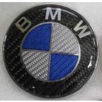 BMW フルカーボンエンブレム ブルー/シルバー 82mm E85 E86 E81 E87 F07 F10 F11 F18 E63 E64 F06 F12 F13