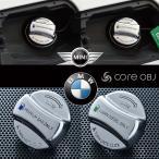 CORE OBJ フューエルキャップカバー BMW&MINI共通 ガソリン車用 ディーゼル車用選択 F20 F30 F31 F10 F11 MINI